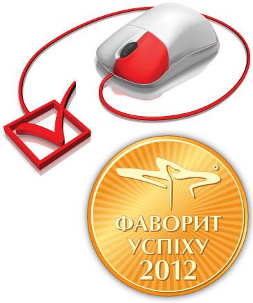 Онлайн-голосование конкурса «Фавориты Успеха»