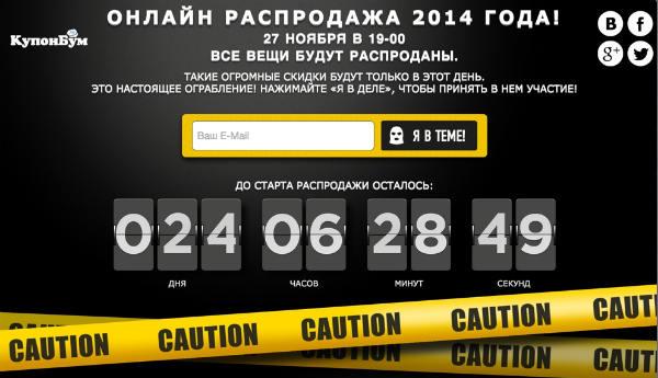 Онлайн-распродажа Черная пятница 2014 стартует 27 ноября