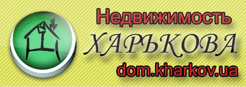 Информационный портал Недвижимость Харькова