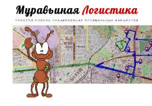 http://b2blogger.com/i/articles/PR_doc1/pic/ant-logistics.jpg