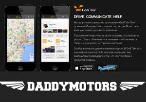 [http://b2blogger.com/i/articles/PR_doc1/pic/daddymotors-gontalk.jpg]