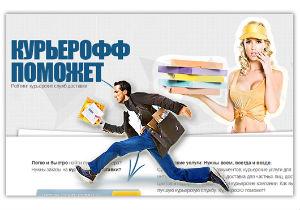 Появился рейтинг курьерских служб доставки КурьероФФ.Ру