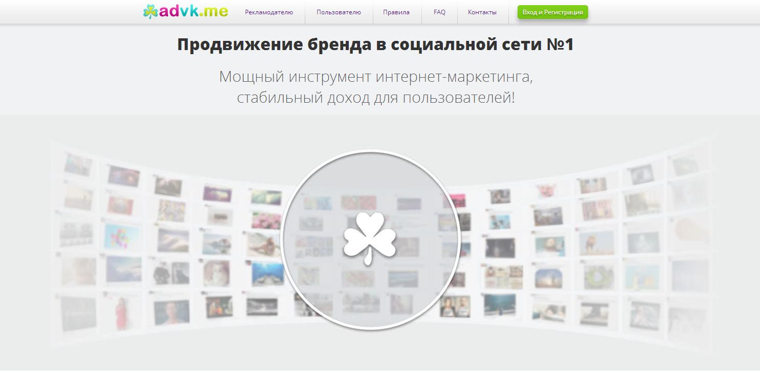 Сервис Advk представлен как эффективный инструмент интернет-маркетинга