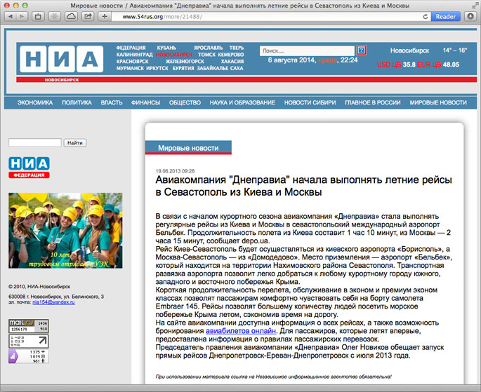 Кейс Днеправиа: НИА-Новосибирск написали про запуск авиарейсов из Москвы в Севастополь