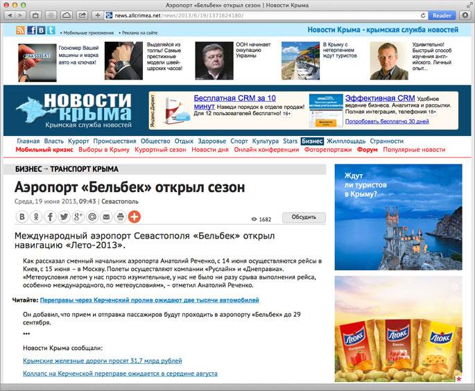 Кейс Днеправиа: сюжет про запуск рейсов перепечатан Новостями Крыма