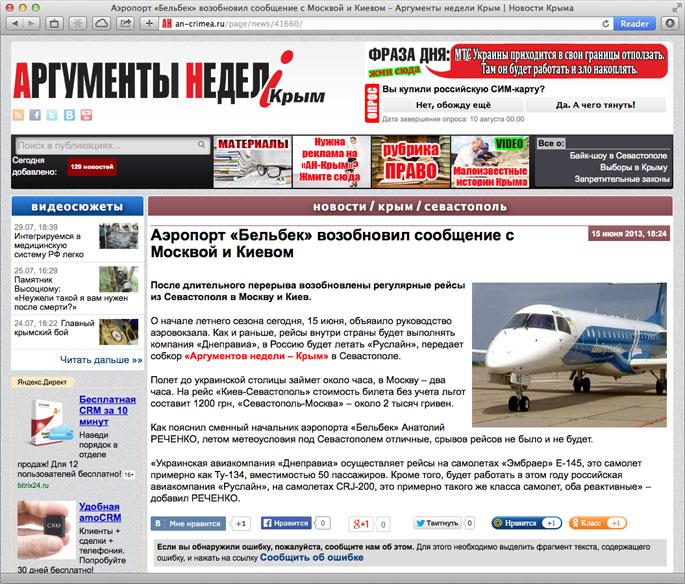 Кейс Днеправиа: Аргументы недели Крым опубликовали новость у себя на сайте