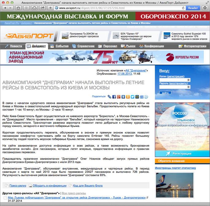Кейс Днеправиа: сюжет про запуск рейсов взят за основу для статьи на сайте газеты СЕГОДНЯ
