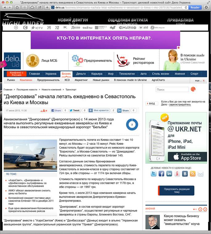 Кейс Днеправиа: пресс-релиз опубликован на сайте Дело путем рассылки через B2Blogger.com