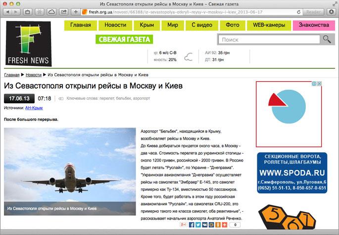 Кейс Днеправиа: новостной релиз про запуск рейсов Киев-Севастополь перепечатан сайтом Fresh News
