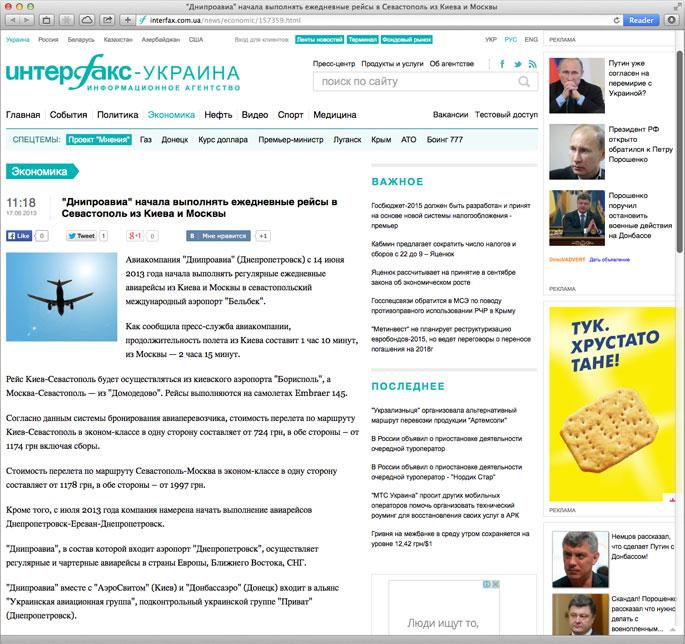 Кейс Днеправиа: пресс-релиз опубликован Интерфаксом путем рассылки через B2Blogger.com