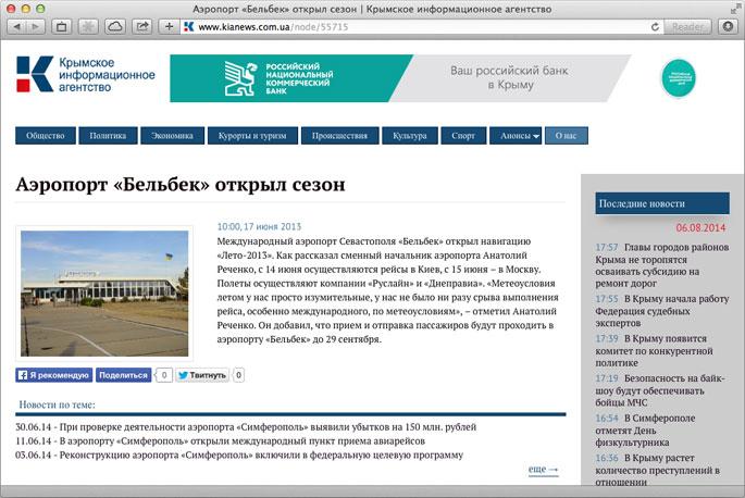 Кейс Днеправиа: новость про запуск рейсов опубликована на сайте Крымского Информационного Агентства