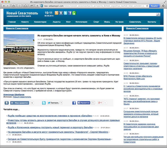 Кейс Днеправиа: пресс-релиз опубликован сайтом Новый Севастополь путем рассылки через B2Blogger.com