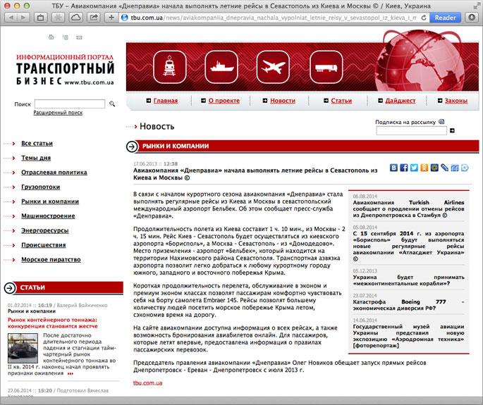 Кейс Днеправиа: сюжет про запуск рейсов перепечатан порталом Транспортный Бизнес