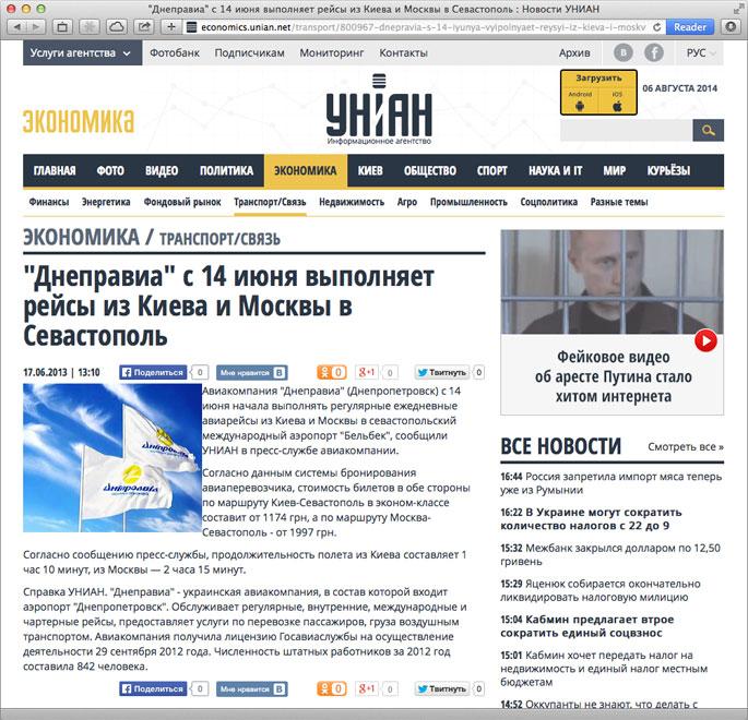 Кейс Днеправиа: пресс-релиз опубликован на сайте УНИАН путем рассылки через B2Blogger.com