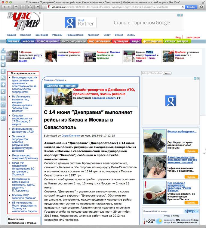 Кейс Днеправиа: сюжет про запуск рейсов перепечатан сайтом В Час Пик