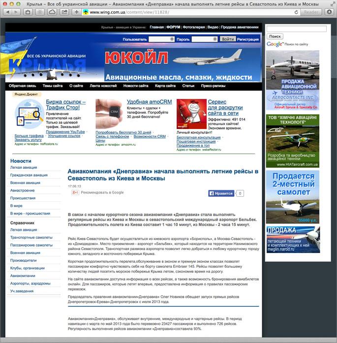 Кейс Днеправиа: пресс-релиз про запуск рейсов опубликован на сайте Крыльев