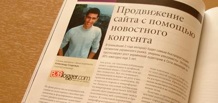 Статья о продвижении с помощью новостей в апрельском номере журнала Интернет.UA