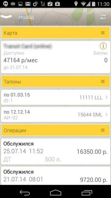 Представлено мобильное приложение Петрол Плюс, позволяющее водителю сэкономить