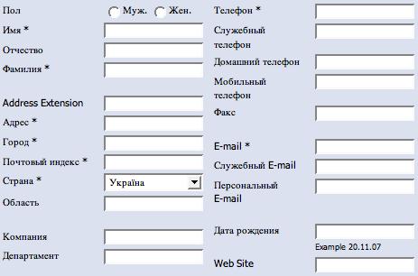 регистрационная форма в интернет-магазине