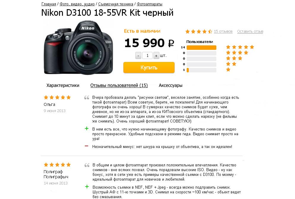Новый сервис Mneniya будет отслеживать фейковые отзывы в Рунете