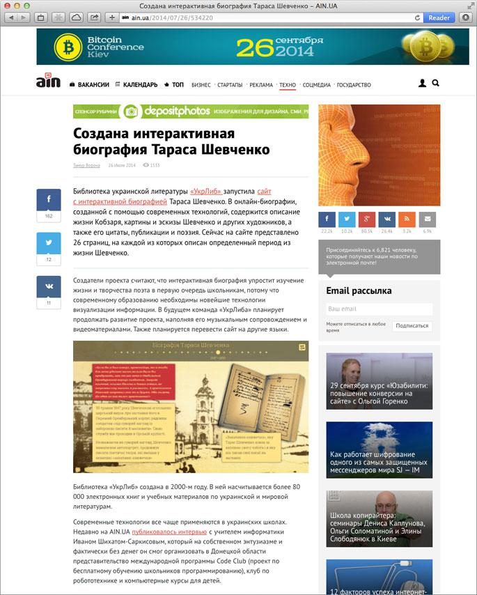 Кейс УкрЛиба: пресс-релиз опубликован сайтом AIN.ua путем рассылки через B2Blogger.com