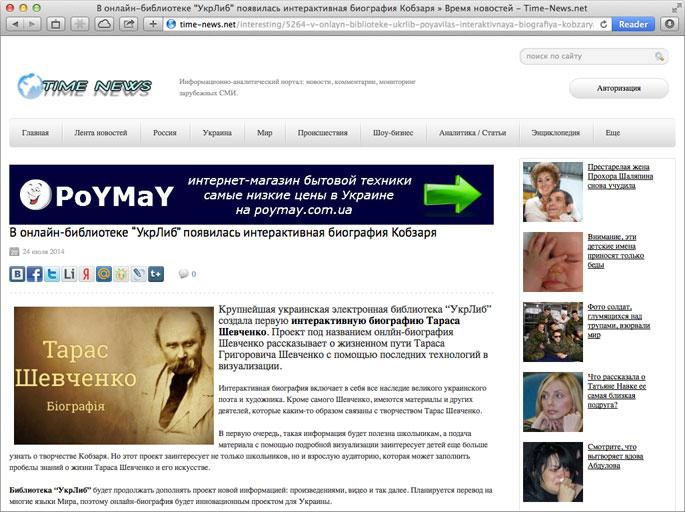 Кейс УкрЛиба: пресс-релиз опубликован сайтом Time News путем рассылки через B2Blogger.com