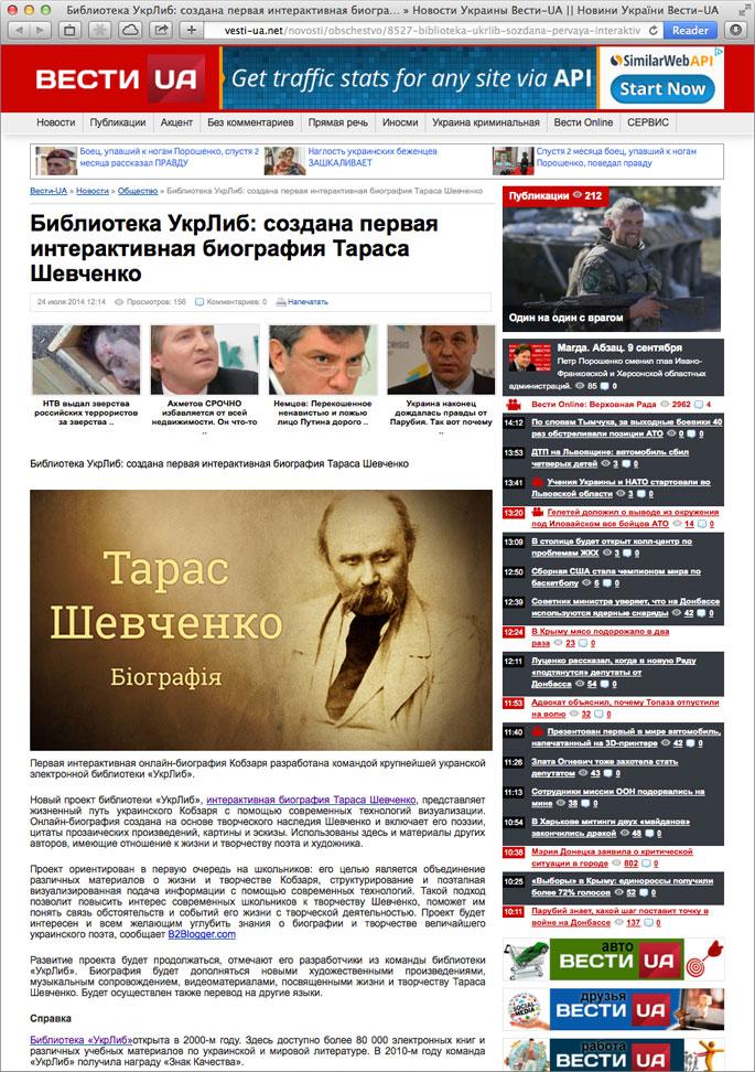 Кейс УкрЛиба: пресс-релиз опубликован сайтом Vesti-Ua путем рассылки через B2Blogger.com