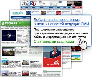 Размещение новостей держи сайтах СМИ