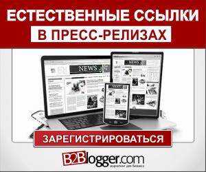 Открыть сайт : Размещение новостей компаний в лентах ведущих СМИ.