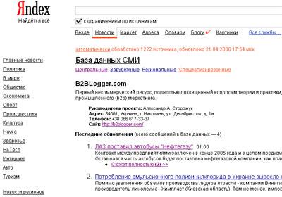 трансляция ленты b2blogger.com в Яндекс.Новостях