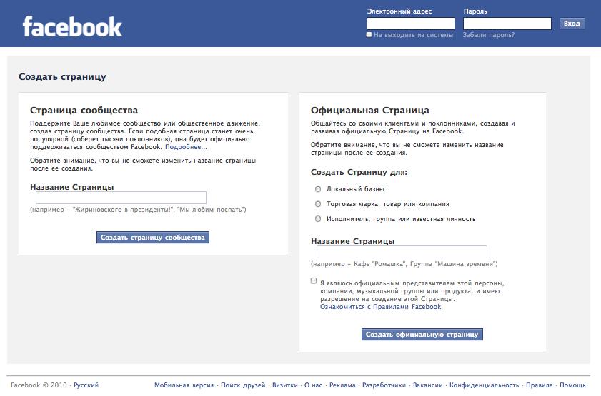 Как создать страницу на facebook для компании