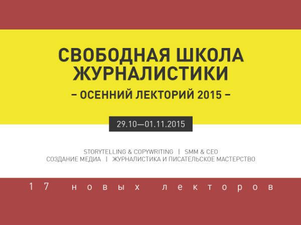 В конце октября в Киеве запустится свободная школа журналистики