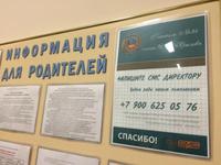 Санкт-Петербургская гимназия в целях эксперимента подключила анонимную связь учеников с директором