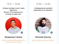 Продолжается регистрация на бесплатную онлайн-конференцию по продвижению в соцсетях