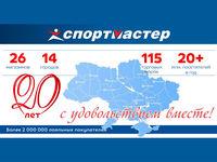 «Спортмастер Украина» отмечает двадцатилетний юбилей