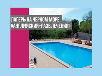 «Английский + развлечения»: «Аддриан» приглашает детей в образовательный лагерь на Черном море