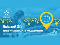 Киевстар планирует двухкратное увеличение географии 3G