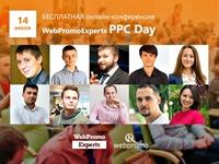WebPromoExperts объявил дату онлайн-конференции, посвященной контекстной рекламе