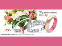 Gold24.ru представил новую акцию для молодоженов