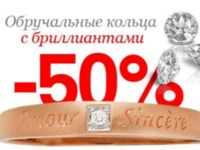 Gold.ua предлагает золотые обручальные кольца по сниженной вдвое цене