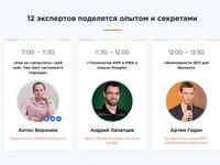 Августовская WebPromoExperts SEO Day соберет топовых спикеров из СНГ