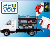 Интернет-магазин 220Volt резко снизил стоимость генераторов