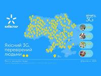 Киевстар рассказал об очередном этапе расширения покрытия 3G