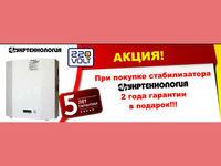220Volt.com.ua продлил акцию на стабилизаторы «Укртехнология»