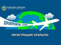 Export Portal: новая площадка по проведению международных торговых операций