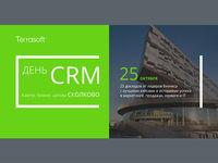 В Сколково состоится однодневная CRM-конференция