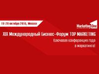 В Москве пройдет XIХ Международный бизнес-форум TOP Marketing