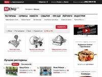 Ресторанный гид MENU.RU начал работать в новом формате