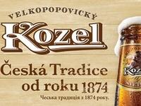 Velkopopovicky Kozel стал лучшим светлым пивом в Чехии