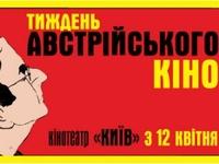 В «Киеве» начался фестиваль «Неделя австрийского кино»